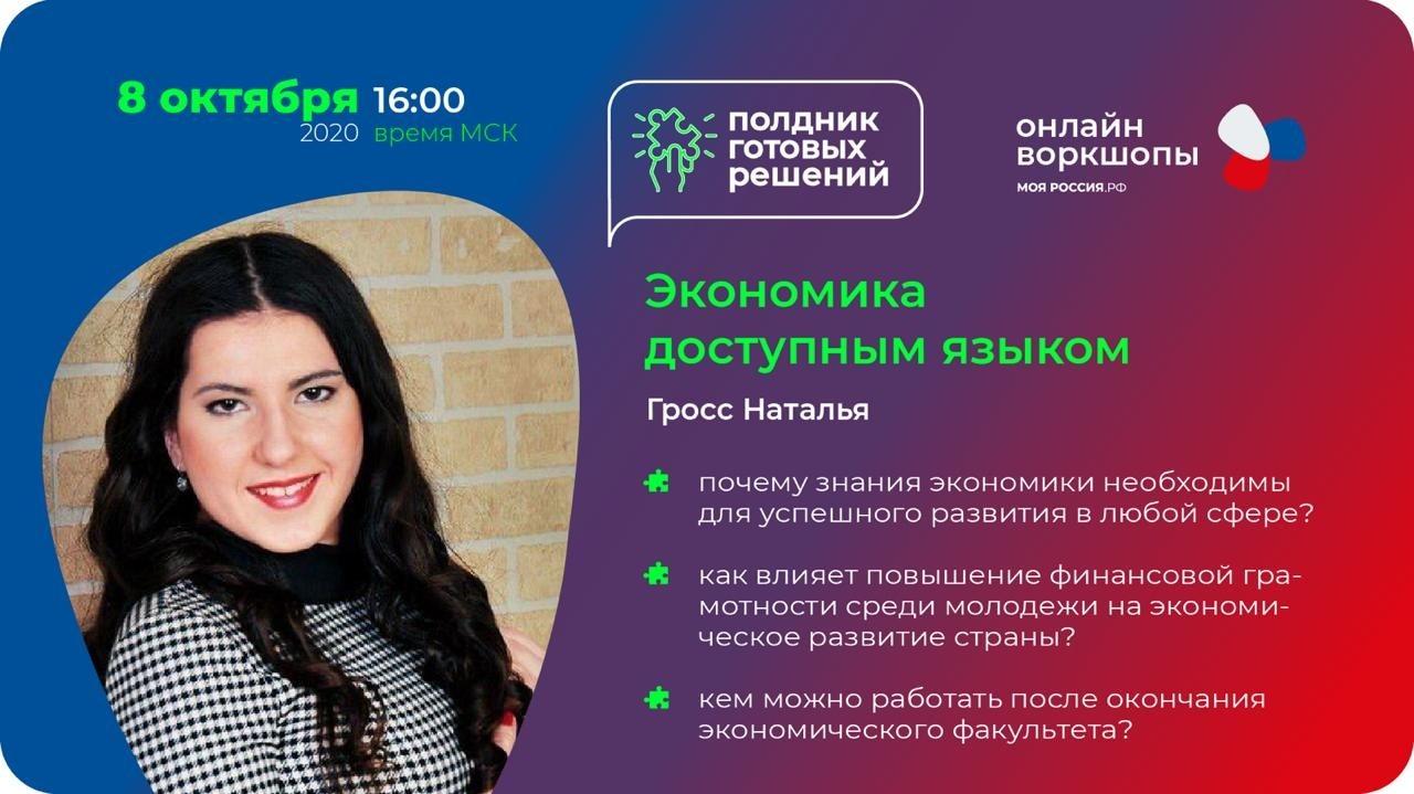 Наталья Гросс полдник готовых решений